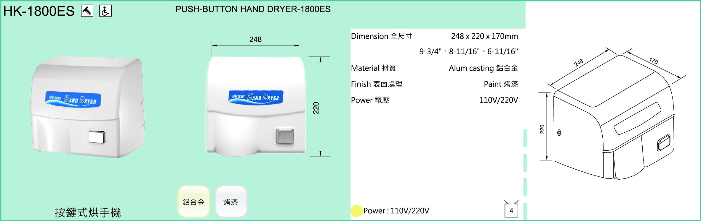 HK-1800ES.jpg