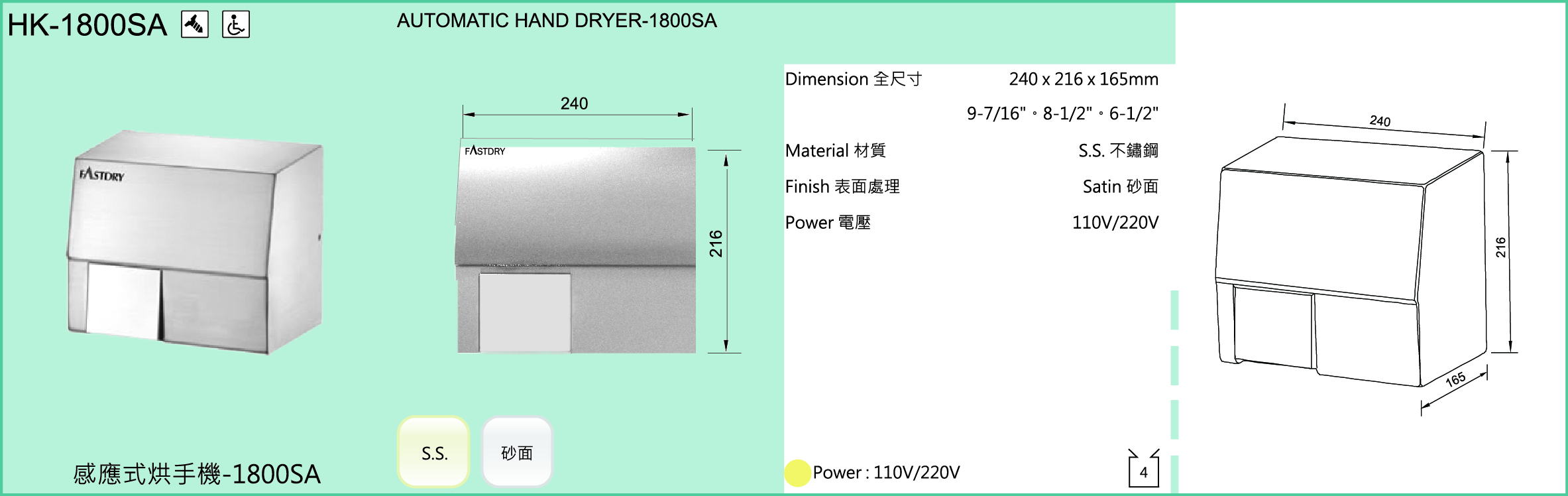 HK-1800SA.jpg