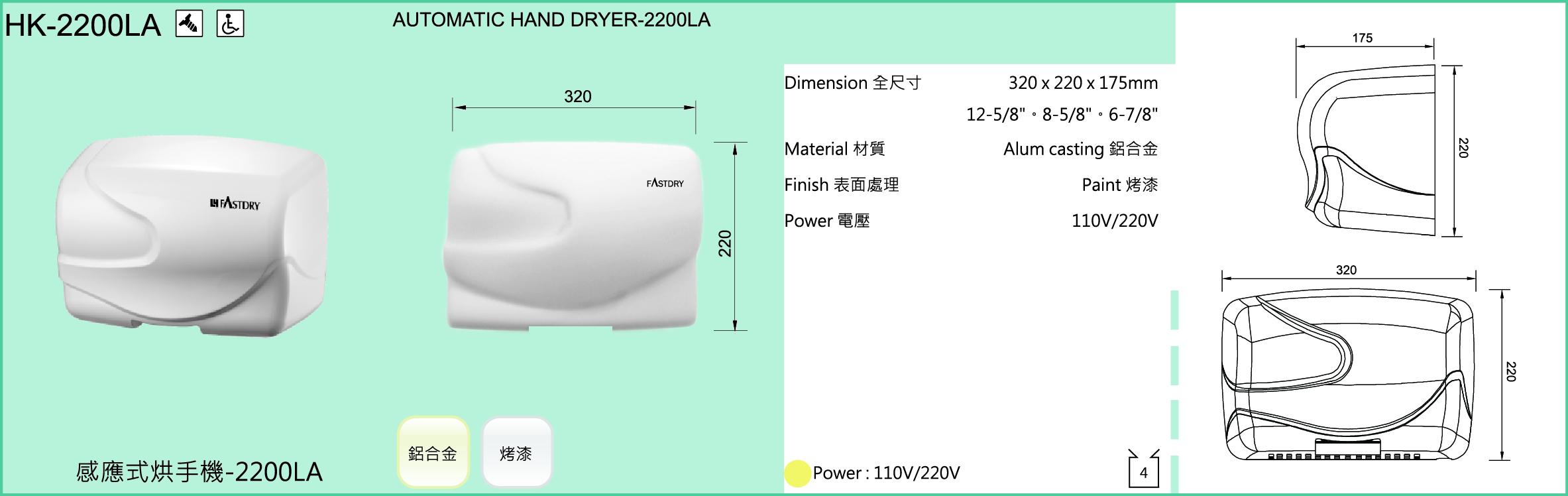 HK-2200LA.jpg