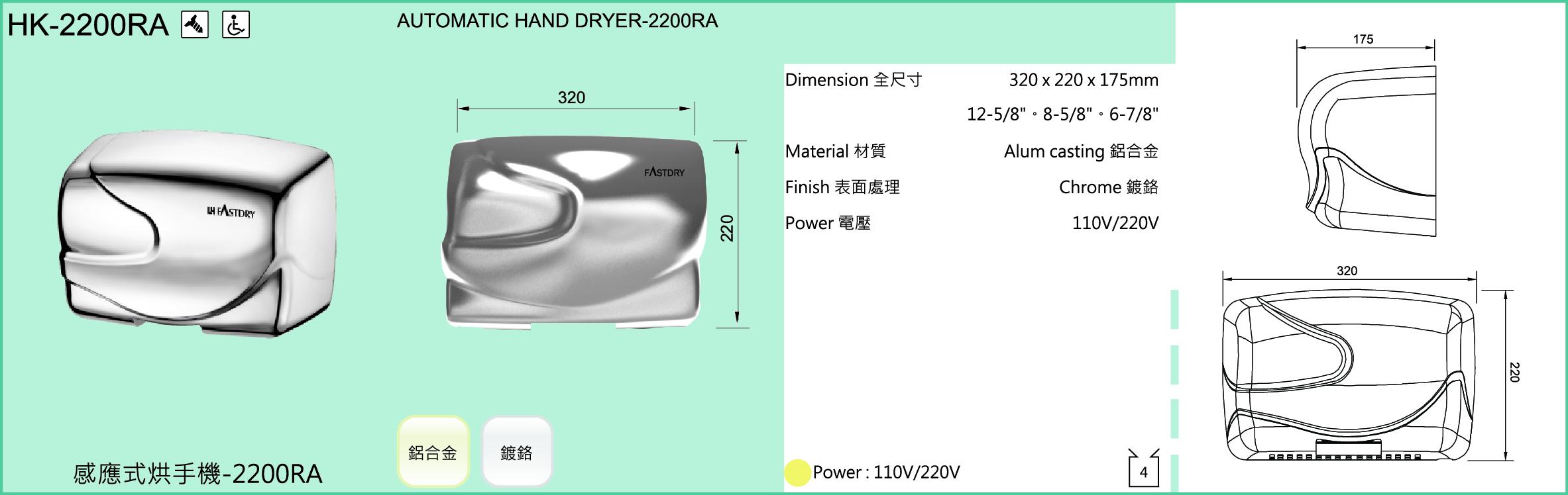 HK-2200RA.jpg